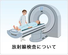 放射線検査について