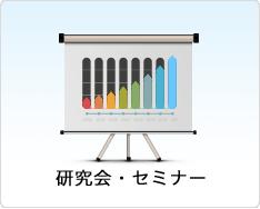 研究会・セミナー